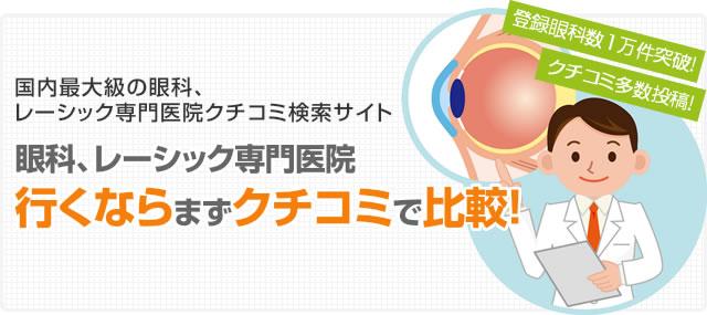 国内最大級の眼科、レーシック専門医院クチコミ検索サイト:眼科、レーシック専門医院行くならまずクチコミで比較!