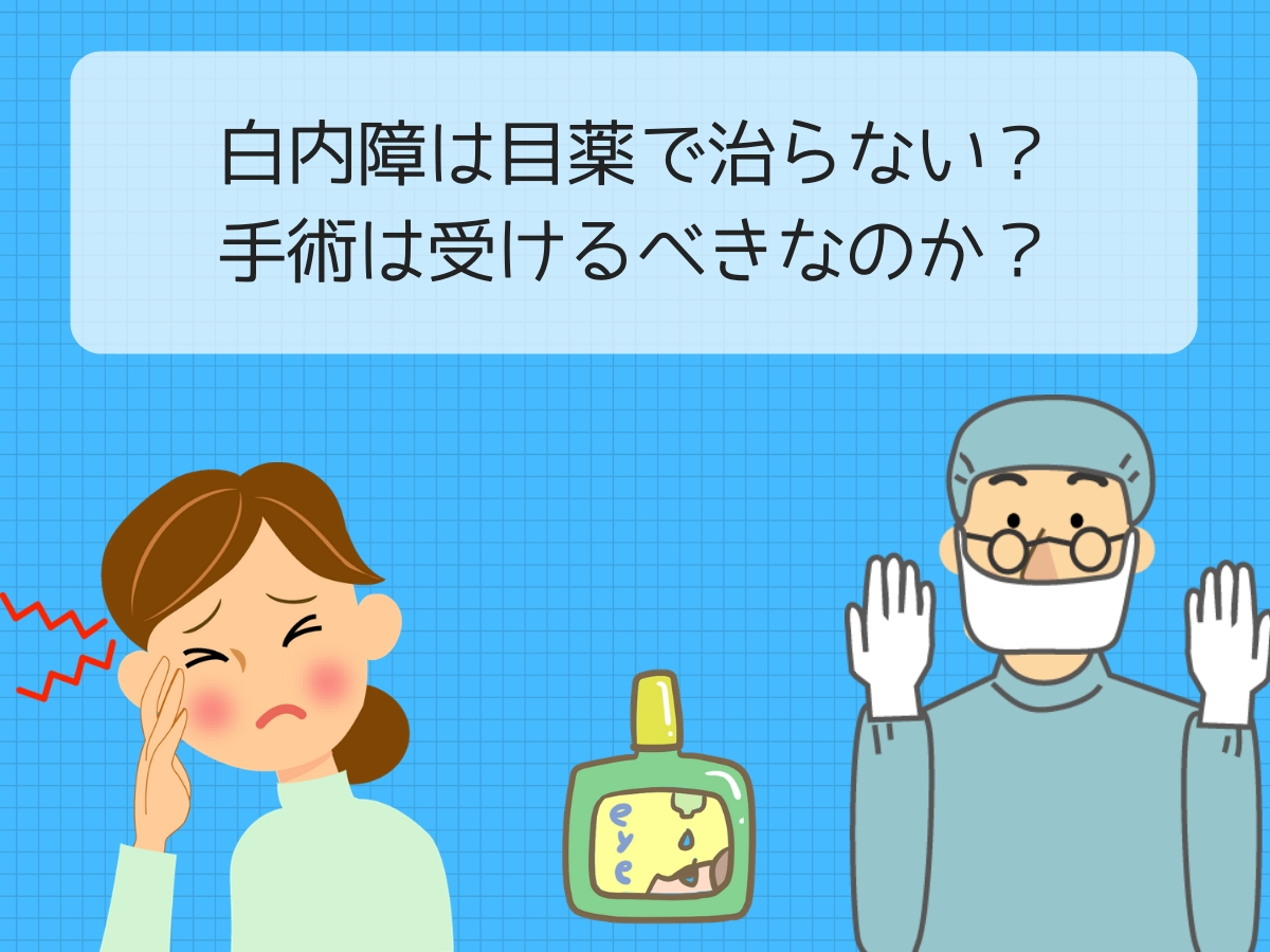 白内障は目薬で治らない?手術は受けるべきなのか?
